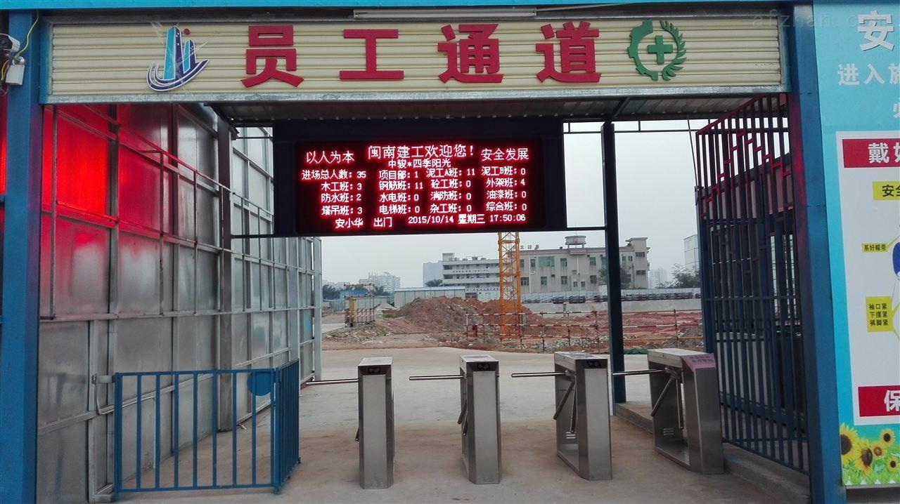 工地shimingzhi管li系统  Zoje-Y908