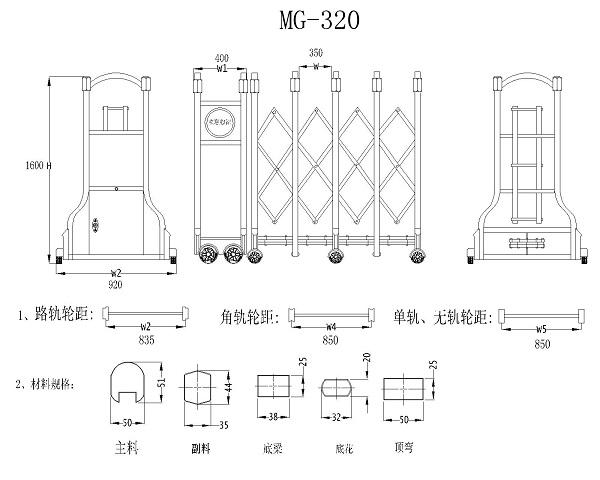 MG-320 Model.jpg