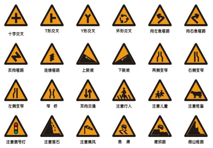 交通设施 jing示标