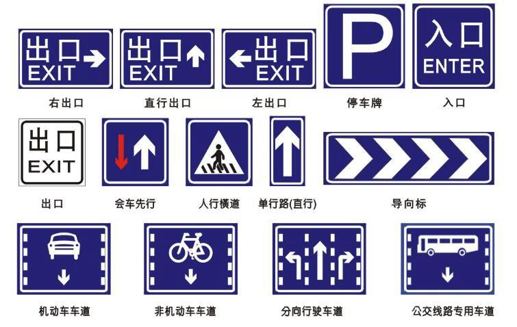 交通设shi 方形biao识牌