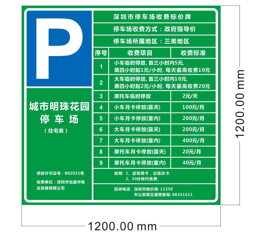停车场收费牌
