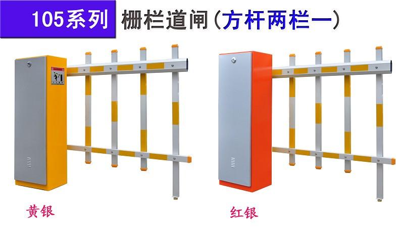 栅栏道zha105-2